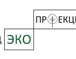 Nro 33 kilpailuun Разработка логотипа käyttäjältä Kirillspec