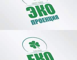 Nro 45 kilpailuun Разработка логотипа käyttäjältä Jazova