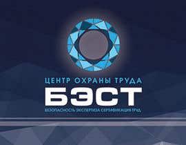 Nro 319 kilpailuun Разработка корпоративного образа käyttäjältä SouthArtel