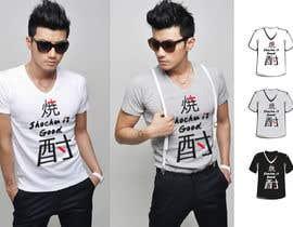 nº 42 pour Design a T-shirt: Shochu is good. par tomazperkovic
