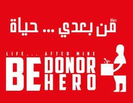 Nro 23 kilpailuun graphic design. poster carry idea of organ donation , käyttäjältä AbdoG
