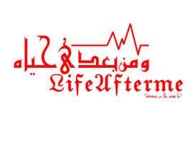 Nro 7 kilpailuun graphic design. poster carry idea of organ donation , käyttäjältä Mostafazaki14