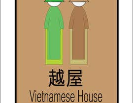 "#74 for Design a Logo for Vietnamese restaurant named ""越屋 Vietnamese House"" by Ismailjoni"