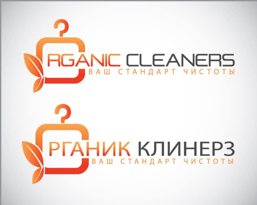 Konkurrenceindlæg #40 for Design a Logo for Organic Cleaners