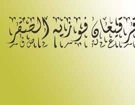 #14 for Design a Logo in Arabic text by hamdiank