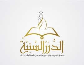 Nro 154 kilpailuun Design a Logo for dorar.net käyttäjältä Sahir75