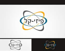 #17 para Design a Logo for teaching physics site por JustBananas