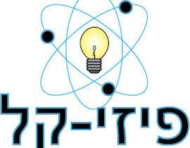 #4 for Design a Logo for teaching physics site by iglian