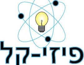 #4 for Design a Logo for teaching physics site af iglian