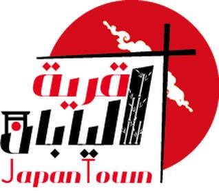 hrsa2017 tarafından Design an Arabic Logo for JapanTown için no 87