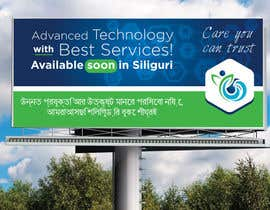 Nro 54 kilpailuun Design a billboard for outdoor campaign käyttäjältä katja7
