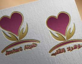 "samertarek tarafından Design a Logo - for a website/project - ""The Diamond in the Heart"" için no 35"