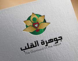 "#45 for Design a Logo - for a website/project - ""The Diamond in the Heart"" by rayhananimator"