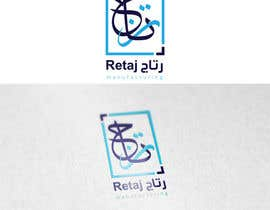 Nro 20 kilpailuun I need a logo designed that has a door imag and no more than two colors. With the company name in Arabi رتاج and english Retaj -- 1 käyttäjältä MoncefDesign