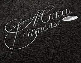 #15 for Разработка логотипа для ателье. by mrcleric