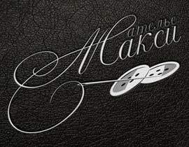 Nro 16 kilpailuun Разработка логотипа для ателье. käyttäjältä mrcleric