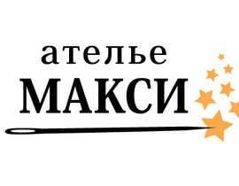 Nro 23 kilpailuun Разработка логотипа для ателье. käyttäjältä vovaskol87