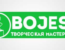 ShayhR tarafından Создание логотипа/logo creation için no 11