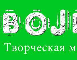 foxsorin tarafından Создание логотипа/logo creation için no 21