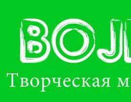 #22 для Создание логотипа/logo creation от foxsorin