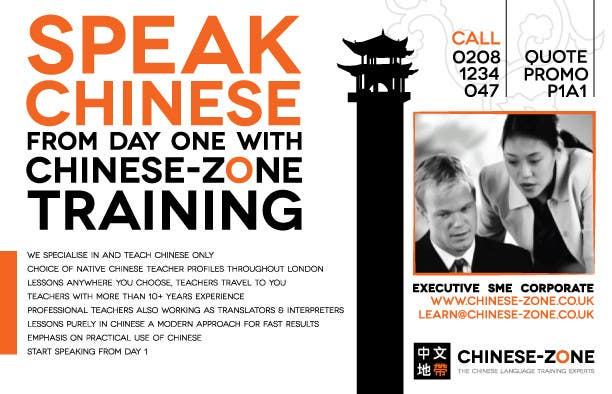 Contest Entry #                                        124                                      for                                         Flyer Design for Executive Chinese language training