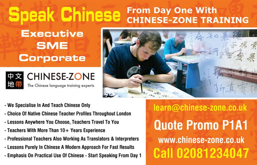Contest Entry #                                        46                                      for                                         Flyer Design for Executive Chinese language training