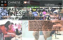 Graphic Design Contest Entry #36 for Flyer Design for Executive Chinese language training
