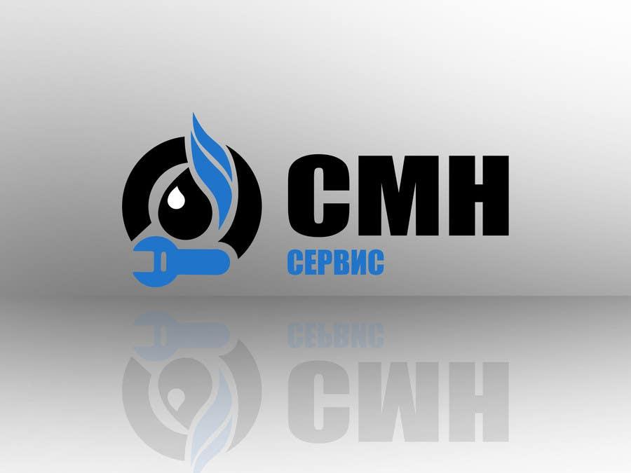Contest Entry #12 for Разработка логотипа для компании
