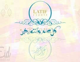 Nro 6 kilpailuun Design for Eid Holidays käyttäjältä Baseet464