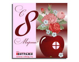 #6 for Create a winning design of greeting cards af miglenamihaylova
