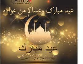 Nro 6 kilpailuun Eid Mubarak Banner käyttäjältä MuhammadHammad64