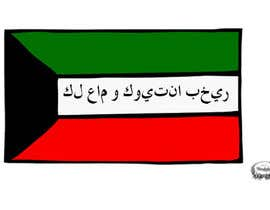 #10 for Design a Logo for Kuwait National Day af cassieshattow