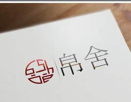 nº 1 pour Design two collections of logos and related business cards for e-business in China. par HammyHS
