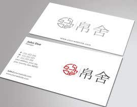 #32 for Design two collections of logos and related business cards for e-business in China. by HammyHS