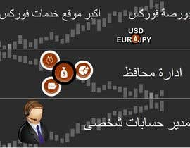 triplea9 tarafından Design a flash banner for my website için no 3
