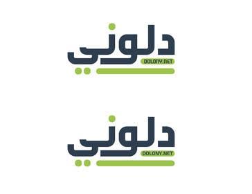 MFaizDesigner tarafından Design collective funding logo için no 78