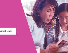 Nro 3 kilpailuun Design 2 Banners for tutoring website. käyttäjältä ZeljkoKosovac