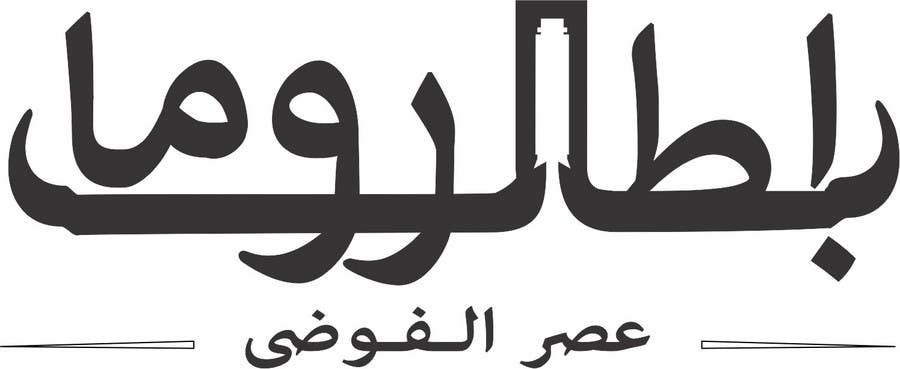 Proposition n°                                        5                                      du concours                                         Logo Design for Online RTS Game Logo ( Logo will be Arabic )