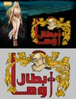 Proposition n° 46 du concours Graphic Design pour Logo Design for Online RTS Game Logo ( Logo will be Arabic )