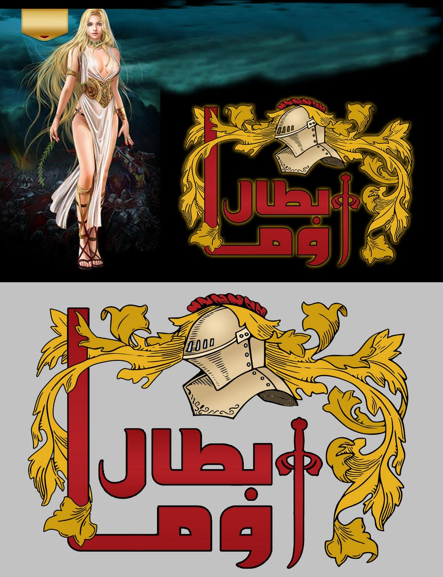 Contest Entry #                                        46                                      for                                         Logo Design for Online RTS Game Logo ( Logo will be Arabic )