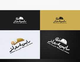 AmmarElramsisy tarafından Design a Logo for Sandwich Shop için no 42