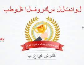 tieuhoangthanh tarafından Banner design for a competition (ARABIC) için no 10