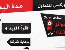 AlYasa tarafından Banner design for a competition (ARABIC) için no 17