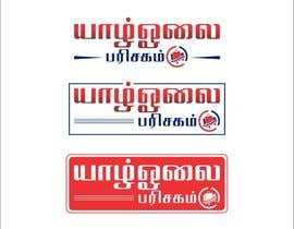 VMJain tarafından Design a Logo için no 21