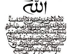 sulaimanwakhid tarafından Create Calligraphy Designs for 3D manufacture için no 4
