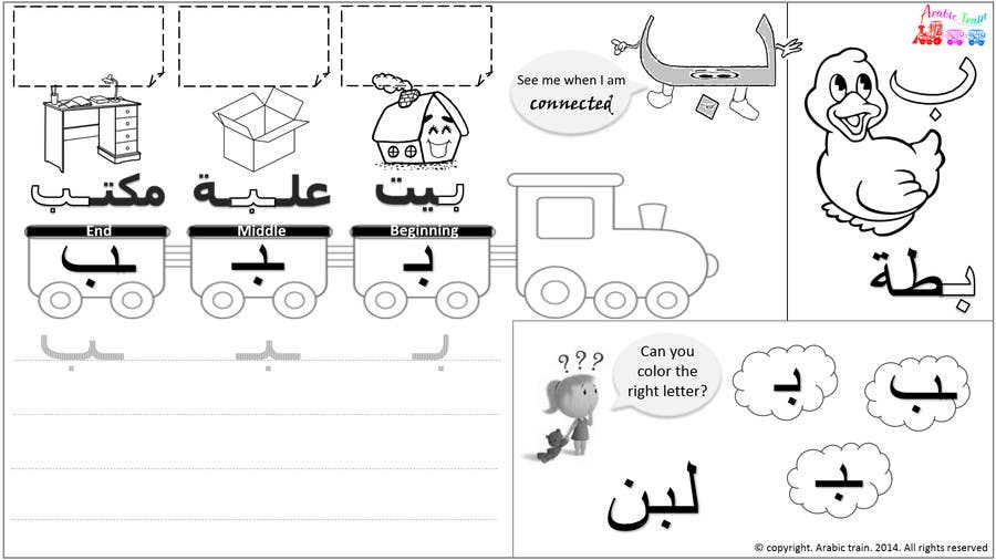 Template for Arabic letters worksheet PDF part 2 – Beginning Middle and End Worksheets