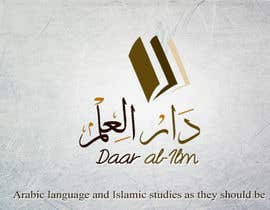 #17 untuk Design a Logo and Banner for an Online Arabic Language centre oleh sohaibooo