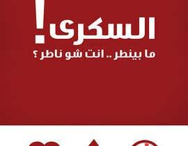 YasserKhalid tarafından Design a Banner and A3 poster in ARABIC için no 22