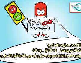 Mohamedsaa3d tarafından Design a Banner and A3 poster in ARABIC için no 9