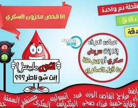 Mohamedsaa3d tarafından Design a Banner and A3 poster in ARABIC için no 11